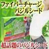 bajiru_seed.JPG